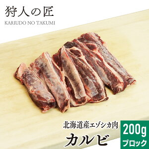 【北海道稚内産】エゾ鹿肉 カルビ 200g (ブロック)【無添加】【エゾシカ肉/蝦夷鹿肉/えぞしか肉/ジビエ】