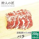 【北海道稚内産】エゾ鹿肉 バラ肉 200g (スライス)【無添加】【エゾシカ肉/蝦夷鹿肉/えぞしか肉/ジビエ】