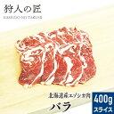 【北海道稚内産】エゾ鹿肉 バラ肉 400g (スライス)【無添加】【エゾシカ肉/蝦夷鹿肉/えぞしか肉/ジビエ】