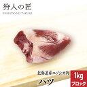 【北海道稚内産】エゾ鹿肉 ハツ (心臓) 1kg (ブロック)【無添加】【エゾシカ肉/蝦夷鹿肉/えぞしか肉/ジビエ】