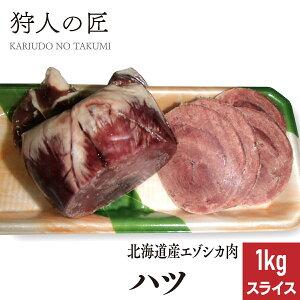 【北海道稚内産】エゾ鹿肉 ハツ (心臓) 1kg (スライス)【無添加】【エゾシカ肉/蝦夷鹿肉/えぞしか肉/ジビエ】