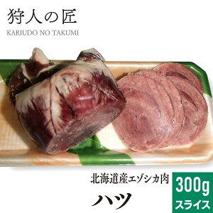 【北海道稚内産】エゾ鹿肉 ハツ (心臓) 300g (スライス)【無添加】【エゾシカ肉/蝦夷鹿肉/えぞしか肉/ジビエ】