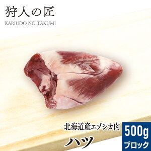 【北海道稚内産】エゾ鹿肉 ハツ (心臓) 500g (ブロック)【無添加】【エゾシカ肉/蝦夷鹿肉/えぞしか肉/ジビエ】