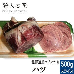 【北海道稚内産】エゾ鹿肉 ハツ (心臓) 500g (スライス)【無添加】【エゾシカ肉/蝦夷鹿肉/えぞしか肉/ジビエ】