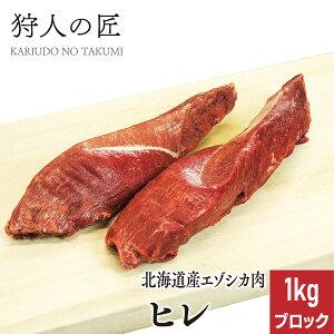 【北海道稚内産】エゾ鹿肉 ヒレ肉 1kg (ブロック)【無添加】【エゾシカ肉/蝦夷鹿肉/えぞしか肉/ジビエ】
