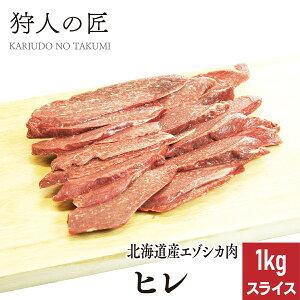 【北海道稚内産】エゾ鹿肉 ヒレ肉 1kg (スライス)【無添加】【エゾシカ肉/蝦夷鹿肉/えぞしか肉/ジビエ】