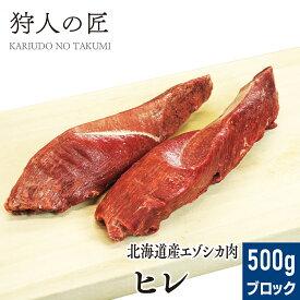 【北海道稚内産】エゾ鹿肉 ヒレ肉 500g (ブロック)【無添加】【エゾシカ肉/蝦夷鹿肉/えぞしか肉/ジビエ】