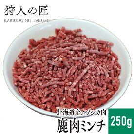 【北海道稚内産】エゾ鹿肉 ミンチ (挽肉) 250g【無添加】【エゾシカ肉/蝦夷鹿肉/えぞしか肉/ジビエ】