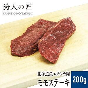 【北海道稚内産】エゾ鹿肉 モモステーキ200g【無添加】【エゾシカ肉/蝦夷鹿肉/えぞしか肉/ジビエ】