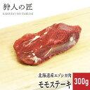 【北海道稚内産】エゾ鹿肉 モモステーキ300g【無添加】【エゾシカ肉/蝦夷鹿肉/えぞしか肉/ジビエ】