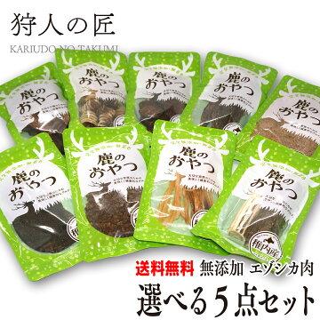 【送料無料/ペット用/北海道稚内産】エゾ鹿肉ペットフード選べる5点セット!