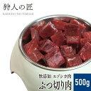 【ペット用/北海道稚内産】エゾ鹿肉 ぶつ切り肉 500g【無添加】【エゾシカ肉/蝦夷鹿肉/えぞしか肉/ペットフード/ドッ…