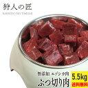 【送料無料/ペット用/北海道稚内産】エゾ鹿肉 ぶつ切り肉 5.5kg【無添加】【エゾシカ肉/蝦夷鹿肉/えぞしか肉/ペットフ…