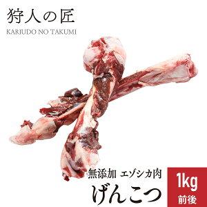 【ペット用/北海道稚内産】エゾ鹿肉 げん骨 1kg前後【無添加】【エゾシカ肉/蝦夷鹿肉/えぞしか肉/ペットフード/ドッグフード】