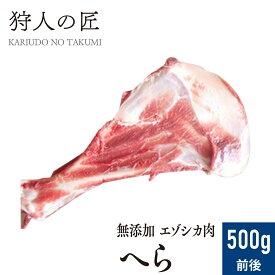【ペット用/北海道稚内産】エゾ鹿肉 へら 500g前後(2~3本)【無添加】【エゾシカ肉/蝦夷鹿肉/えぞしか肉/ペットフード/ドッグフード】