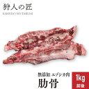 【ペット用/北海道稚内産】エゾ鹿肉 肋骨 1kg前後【無添加】【エゾシカ肉/蝦夷鹿肉/えぞしか肉/ペットフード/ドッグフ…