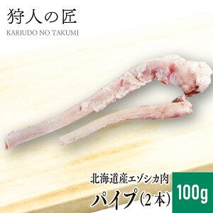 【北海道稚内産】エゾ鹿肉 パイプ (動脈) 100g (2本)【無添加】【エゾシカ肉/蝦夷鹿肉/えぞしか肉/ジビエ】