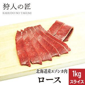 【北海道稚内産】エゾ鹿肉 ロース 1kg (スライス)【無添加】【エゾシカ肉/蝦夷鹿肉/えぞしか肉/ジビエ】