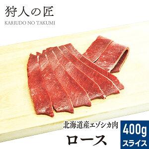 【北海道稚内産】エゾ鹿肉 ロース 400g (スライス)【無添加】【エゾシカ肉/蝦夷鹿肉/えぞしか肉/ジビエ】