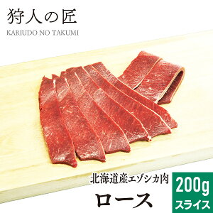 【北海道稚内産】エゾ鹿肉 ロース 200g (スライス)【無添加】【エゾシカ肉/蝦夷鹿肉/えぞしか肉/ジビエ】