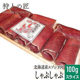 【北海道稚内産】エゾ鹿肉 ロースしゃぶしゃぶ 100g (お試し)【無添加】【エゾシカ肉/蝦夷鹿肉/えぞしか肉/ジビエ】