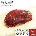 【北海道稚内産】エゾ鹿肉 シンタマ 1kg (ブロック)【無添加】【エゾシカ肉/蝦夷鹿肉/えぞしか肉/ジビエ】