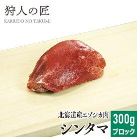 【北海道稚内産】エゾ鹿肉 シンタマ 300g (ブロック)【無添加】【エゾシカ肉/蝦夷鹿肉/えぞしか肉/ジビエ】