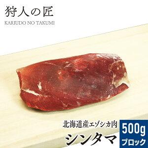 【北海道稚内産】エゾ鹿肉 シンタマ 500g (ブロック)【無添加】【エゾシカ肉/蝦夷鹿肉/えぞしか肉/ジビエ】