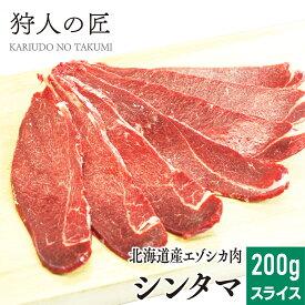 【北海道稚内産】エゾ鹿肉 シンタマ 200g (スライス)【無添加】【エゾシカ肉/蝦夷鹿肉/えぞしか肉/ジビエ】