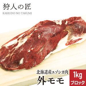 【北海道稚内産】エゾ鹿肉 外モモ肉 1kg (ブロック)【無添加】【エゾシカ肉/蝦夷鹿肉/えぞしか肉/ジビエ】