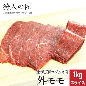 【北海道稚内産】エゾ鹿肉 外モモ肉 1kg (スライス)【無添加】【エゾシカ肉/蝦夷鹿肉/えぞしか肉/ジビエ】