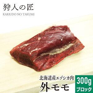 【北海道稚内産】エゾ鹿肉 外モモ肉 300g (ブロック)【無添加】【エゾシカ肉/蝦夷鹿肉/えぞしか肉/ジビエ】
