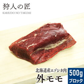 【北海道稚内産】エゾ鹿肉 外モモ肉 500g (ブロック)【無添加】【エゾシカ肉/蝦夷鹿肉/えぞしか肉/ジビエ】