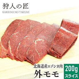 【北海道稚内産】エゾ鹿肉 外モモ肉 200g (スライス)【無添加】【エゾシカ肉/蝦夷鹿肉/えぞしか肉/ジビエ】