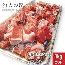【北海道稚内産】エゾ鹿肉 スネ肉 1kg (カット)【無添加】【エゾシカ肉/蝦夷鹿肉/えぞしか肉/ジビエ】