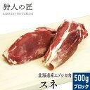【北海道稚内産】エゾ鹿肉 スネ肉 500g (ブロック)【無添加】【エゾシカ肉/蝦夷鹿肉/えぞしか肉/ジビエ】