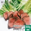 【北海道稚内産】エゾ鹿肉 -加工品- ローストディア (300g前後)【エゾシカ肉/蝦夷鹿肉/えぞしか肉/ジビエ】