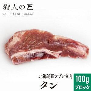 【北海道稚内産】エゾ鹿肉 タン (舌) 1本100g前後 (ブロック)【無添加】【エゾシカ肉/蝦夷鹿肉/えぞしか肉/ジビエ】