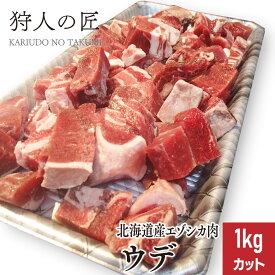 【北海道稚内産】エゾ鹿肉 ウデ肉 1kg (カット)【無添加】【エゾシカ肉/蝦夷鹿肉/えぞしか肉/ジビエ】