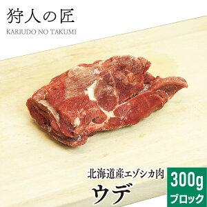 【北海道稚内産】エゾ鹿肉 ウデ肉 300g (ブロック)【無添加】【エゾシカ肉/蝦夷鹿肉/えぞしか肉/ジビエ】