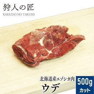 【北海道稚内産】エゾ鹿肉 ウデ肉 500g (カット)【無添加】【エゾシカ肉/蝦夷鹿肉/えぞしか肉/ジビエ】