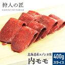 【北海道稚内産】エゾ鹿肉 内モモ肉 400g (スライス)【無添加】【エゾシカ肉/蝦夷鹿肉/えぞしか肉/ジビエ】