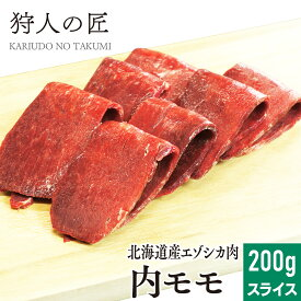 【北海道稚内産】エゾ鹿肉 内モモ肉 200g (スライス)【無添加】【エゾシカ肉/蝦夷鹿肉/えぞしか肉/ジビエ】
