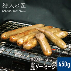 【北海道稚内産】エゾ鹿肉 -加工品- 鹿ソーセージ 450g【エゾシカ肉/蝦夷鹿肉/えぞしか肉/ジビエ】