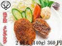 エゾ鹿 メンチカツ 2個入り(140g)