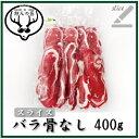 北海道特産 えぞ鹿肉 バラ肉 400g(スライス)【RCP】【お中元/お歳暮】