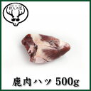 北海道特産 えぞ鹿肉 ハツ(心臓) 500g(ブロック)【RCP】【お中元/お歳暮】