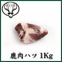 北海道特産 えぞ鹿肉 ハツ(心臓) 1Kg(ブロック)【RCP】【お中元/お歳暮】