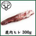 北海道特産 えぞ鹿肉 ヒレ肉 300g(ブロック)【RCP】【お中元/お歳暮】