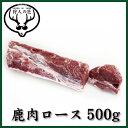 北海道特産 えぞ鹿肉 ロース 500g(ブロック)【RCP】【お中元/お歳暮】